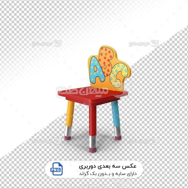 عکس برش خورده سه بعدی صندلی کودک