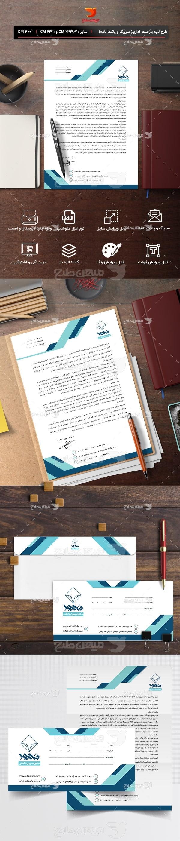 طرح لایه باز ست اداری دکوراسیون داخلی