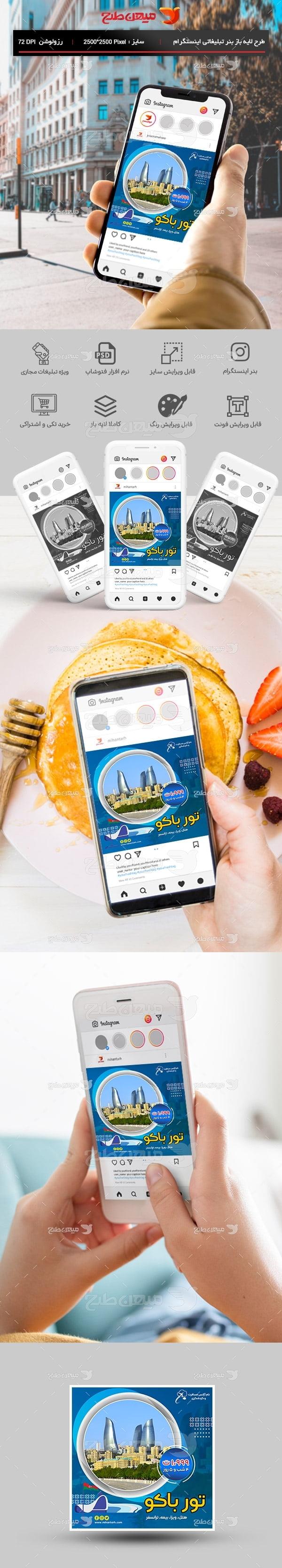 بنر اینستاگرام تور گردشگری باکو