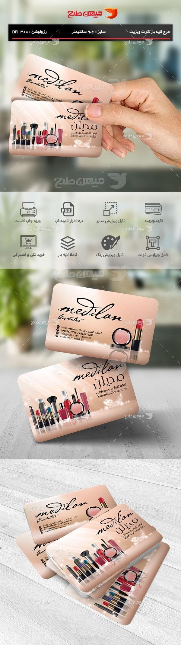 طرح لایه باز کارت ویزیت لوازم آرایشی و بهداشتی