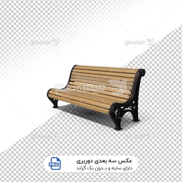 عکس برش خورده سه بعدی نیمکت چوبی