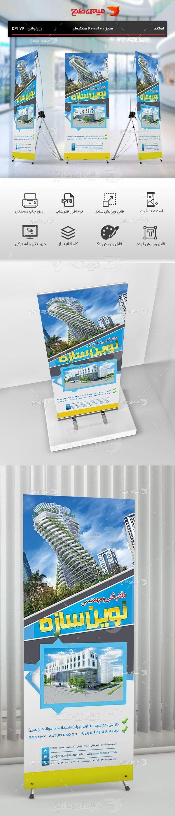 طرح لایه بازبنر استند تبلیغاتی و نمایشگاهی دفتر فنی و مهندسی نوین سازه