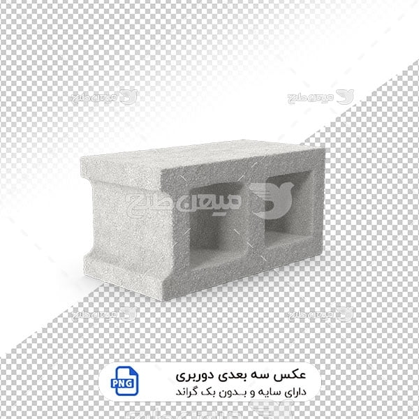 عکس برش خورده سه بعدی بلوک ساختمانی