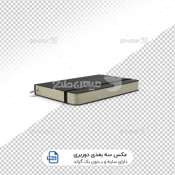 عکس برش خورده سه بعدی دفترچه یادداشت