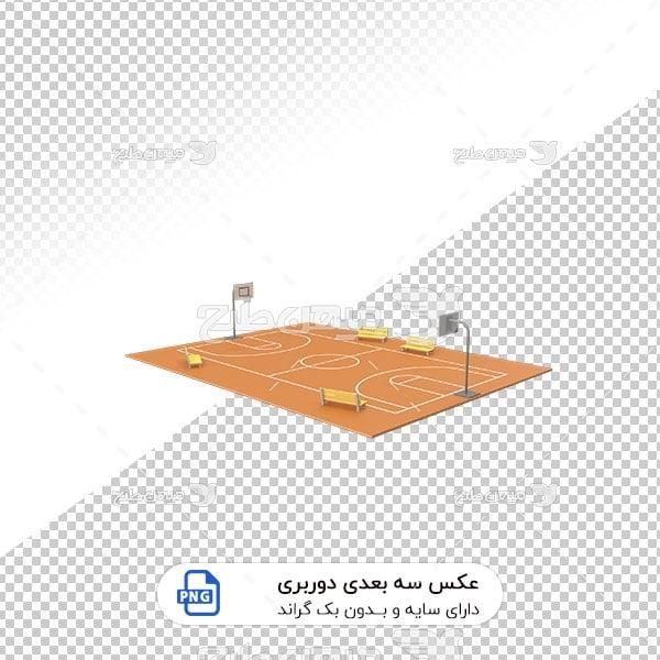 عکس برش خورده سه بعدی زمین بسکتبال