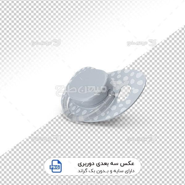 عکس برش خورده سه بعدی پستانک نوزاد