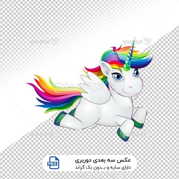 عکس برش خورده سه بعدی انیمیشن اسب تک شاخ