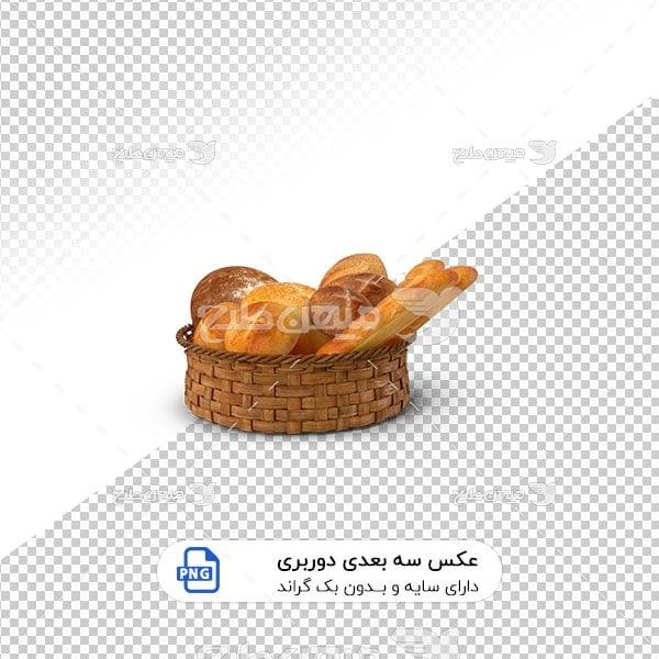 عکس برش خورده سه بعدی سبد نان