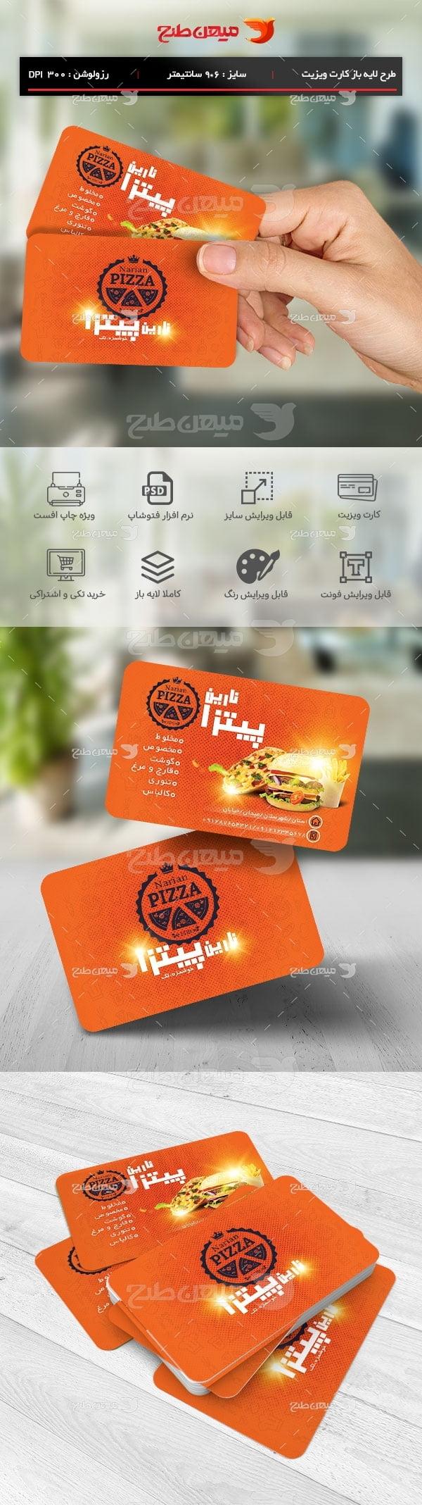 طرح لایه باز کارت ویزیت پیتزا
