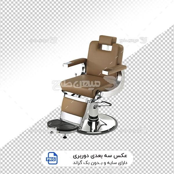 عکس برش خورده سه بعدی صندلی آرایشگاه یا چرم قهوه ای