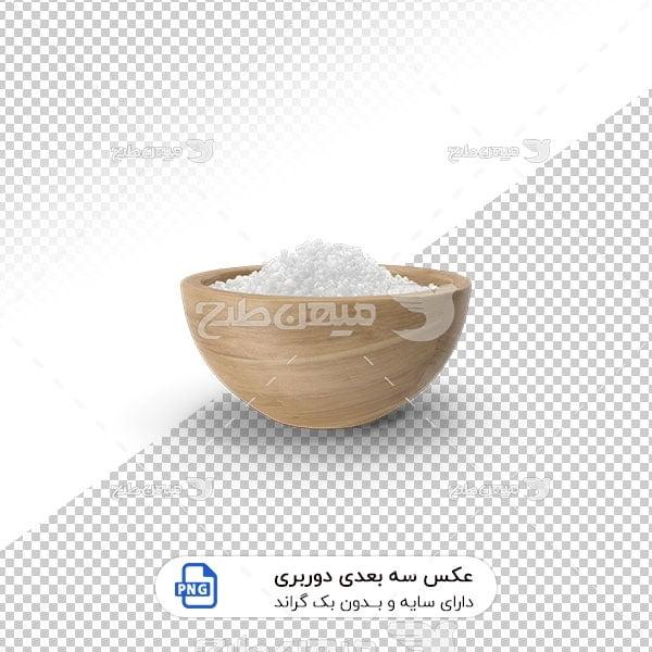 عکس برش خورده سه بعدی کاسه برنج