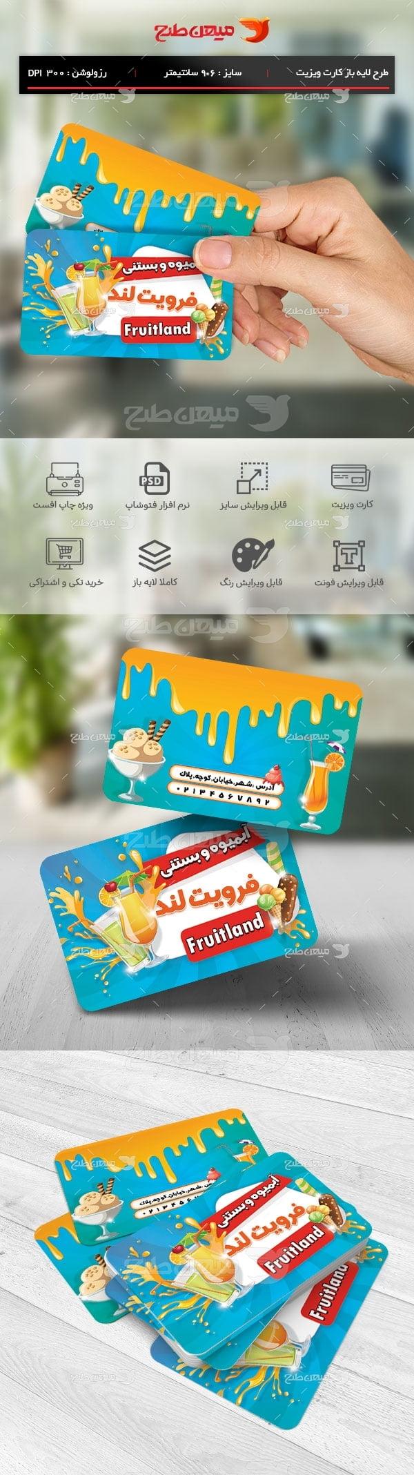 طرح لایه باز کارت ویزیت آبمیوه و بستنی فروشی
