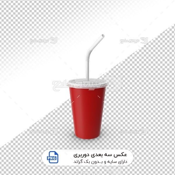 عکس برش خورده سه بعدی لیوان پلاستیکی