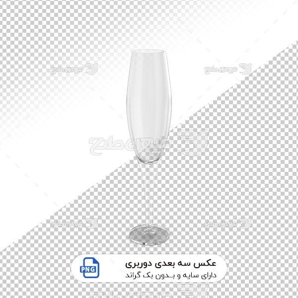 عکس برش خورده سه بعدی لیوان پایه بلند