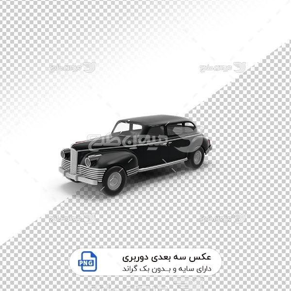 عکس برش خورده سه بعدی ماشین قدیمی مشکی