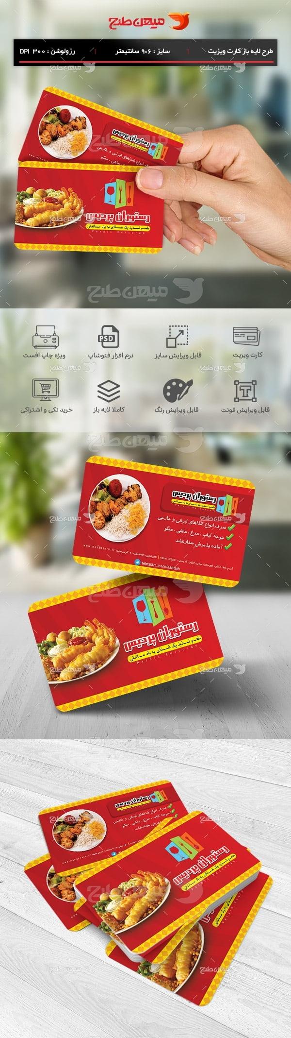 طرح کارت ویزیت لایه باز رستوران پردیس
