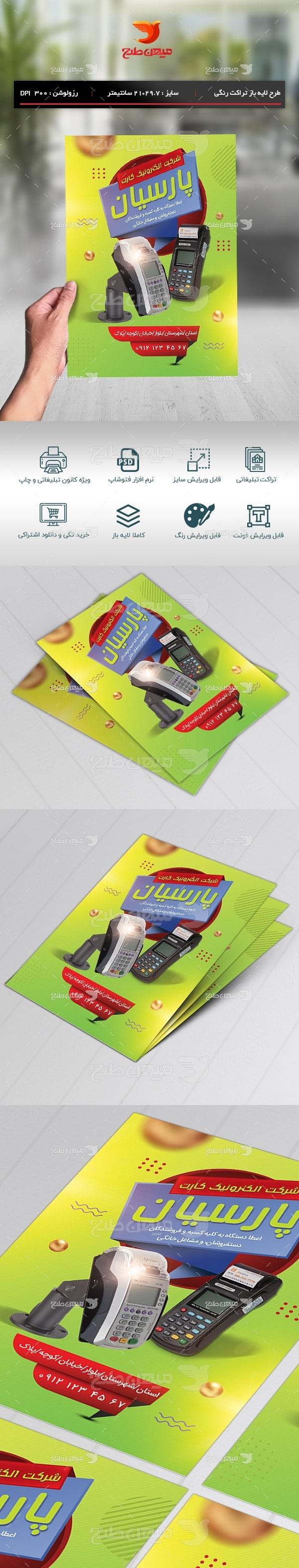 طرح لایه باز تراکت رنگی فروش دستگاه کارتخوان