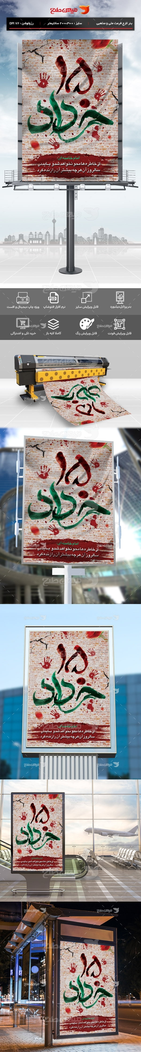 بنر پلاکارد لایه باز قیام 15 خرداد