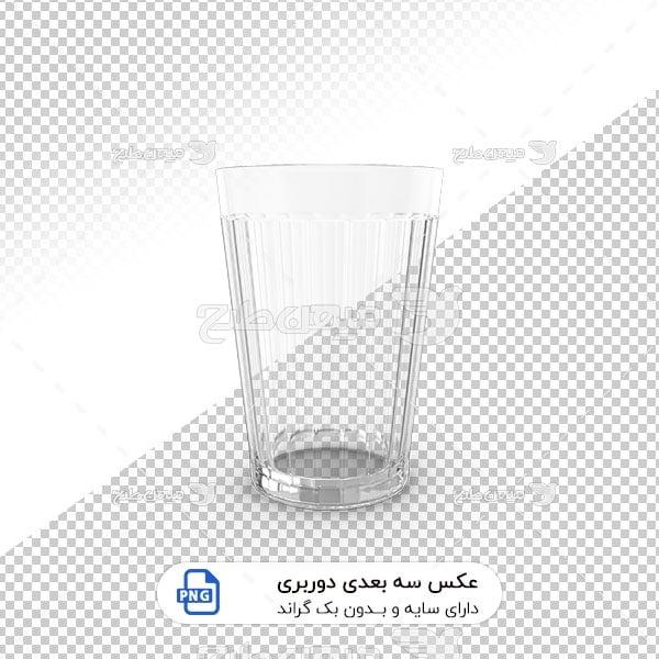 عکس برش خورده سه بعدی لیوان شیشه ای