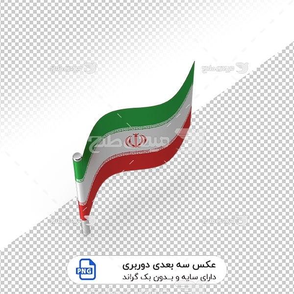 عکس دوربری پرچم ایران