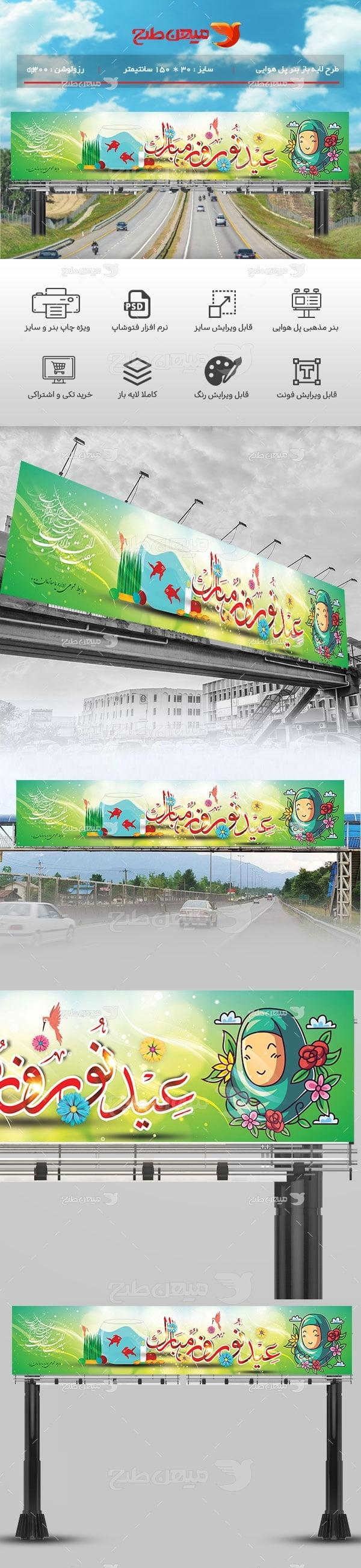 طرح لایه باز بنر پل هوایی عید نوروز