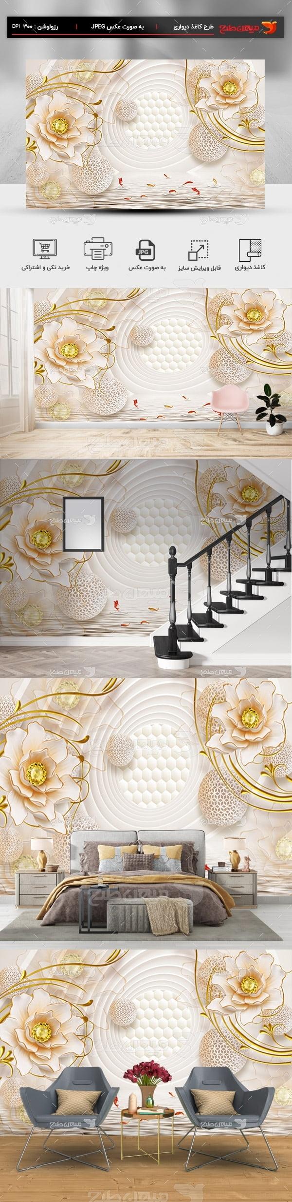 پوستر کاغذ دیواری سه بعدی طرح گل طلایی