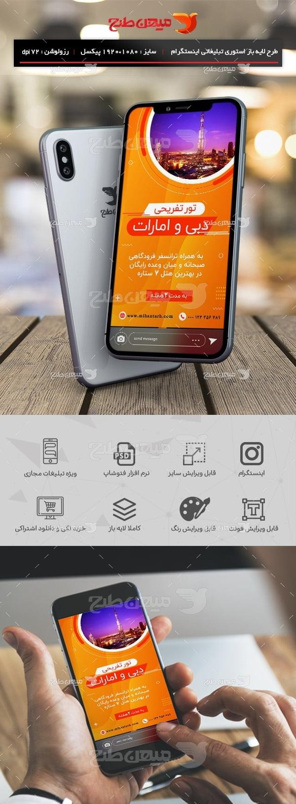 طرح لایه باز استوری اینستاگرام تور گردشگری دبی