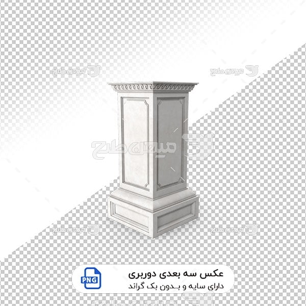 عکس برش خورده سه بعدی نمای ستون