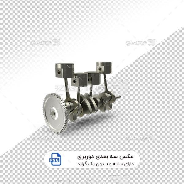 عکس برش خورده سه بعدی پیستون و میل لنگ موتور