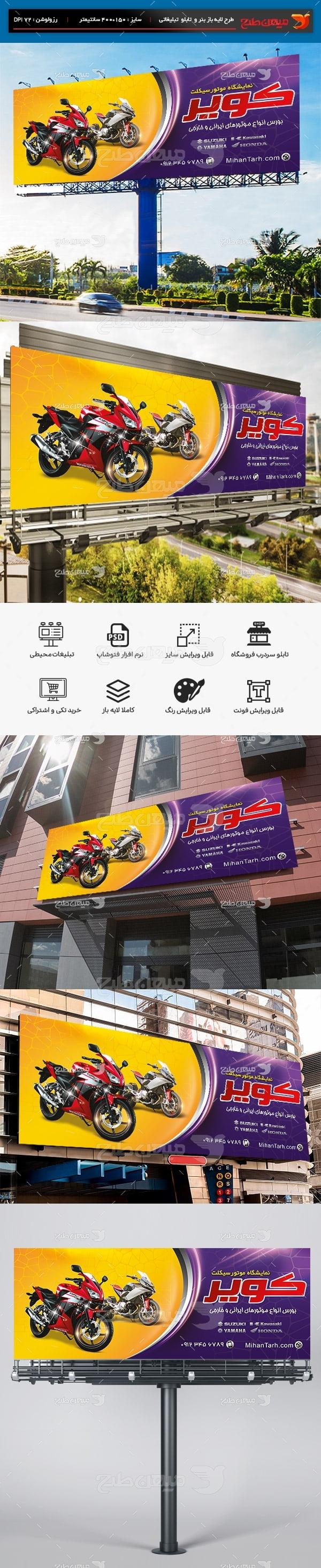 طرح لایه باز بنر فروشگاه موتورسیکلت