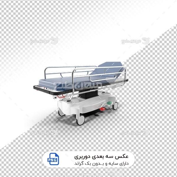 عکس برش خورده سه بعدی تخت اورژانس