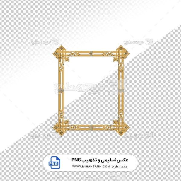 عکس برش خورده اسلیمی و تذهیب طرح قاب زرد رنگ