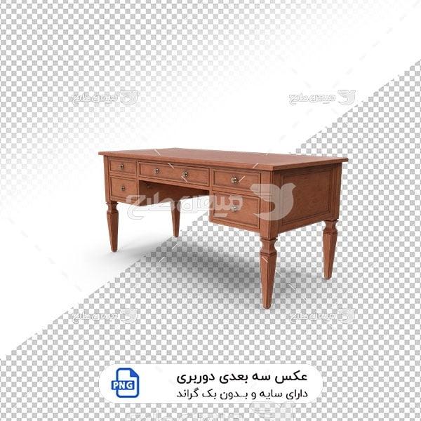 عکس برش خورده سه بعدی میز چوبی قهوه ای رنگ