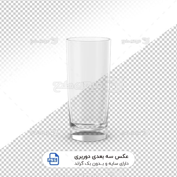 عکس برش خورده سه بعدی لیوان کریستالی آب