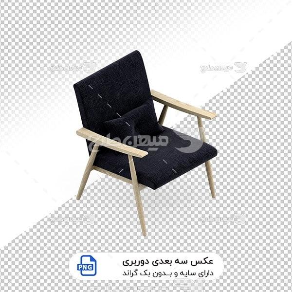 عکس برش خورده سه بعدی صندلی دسته چوبی