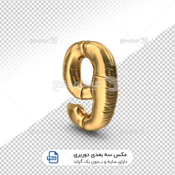 عکس برش خورده سه بعدی بادکنک شکل عدد نه طلایی