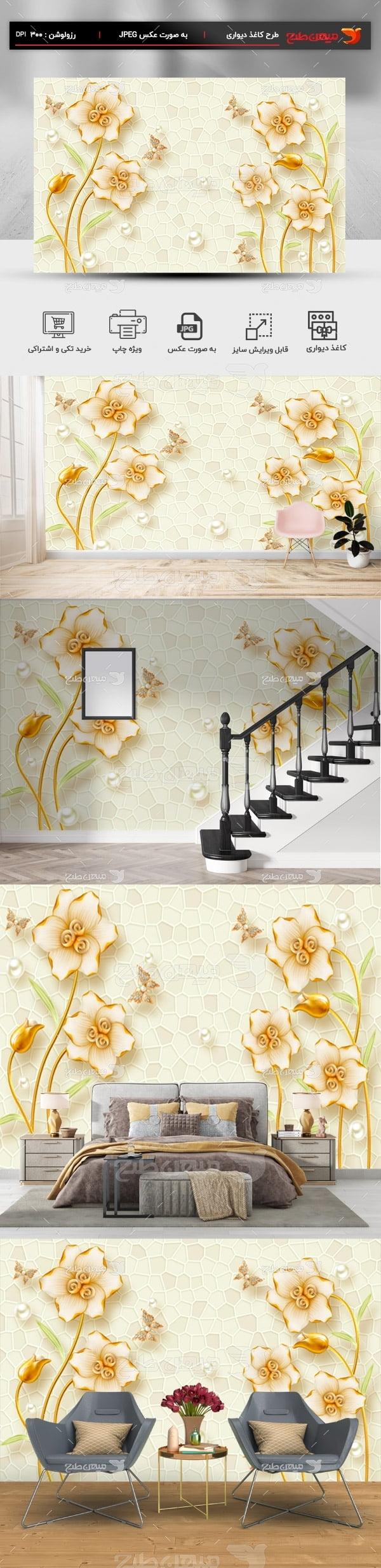 پوستر سه بعدی کاغذ دیواری گل بوته طلایی