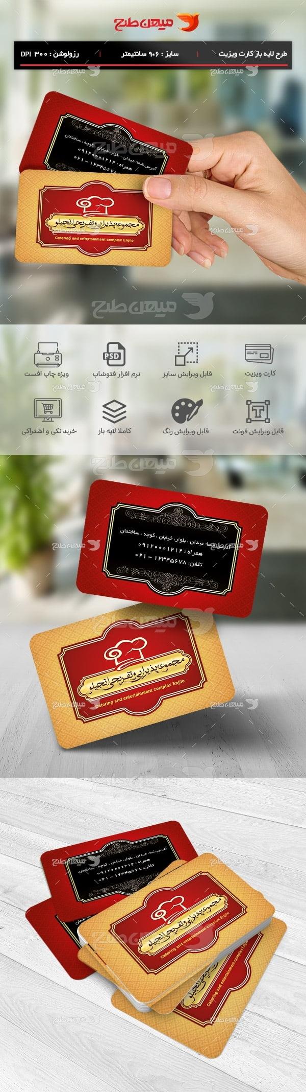 طرح لایه باز کارت ویزیت مجموعه پذیرایی و تفریحی