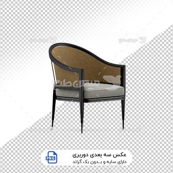 عکس برش خورده سه بعدی صندلی پذیرایی