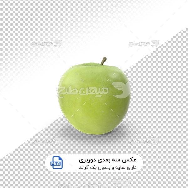 عکس برش خورده سه بعدی میوه سیب زرد