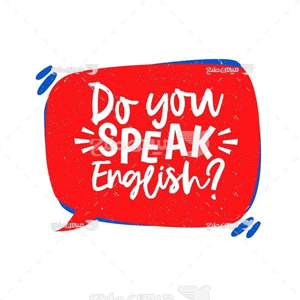 وکتور تبلیغات آموزش زبان انگلیسی