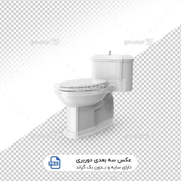 عکس برش خورده سه بعدی توالت فرنگی