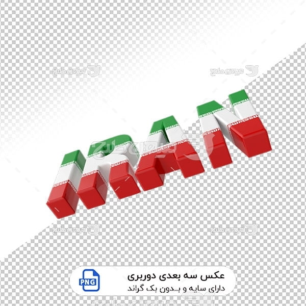 عکس برش خورده سه بعدی نام ایران