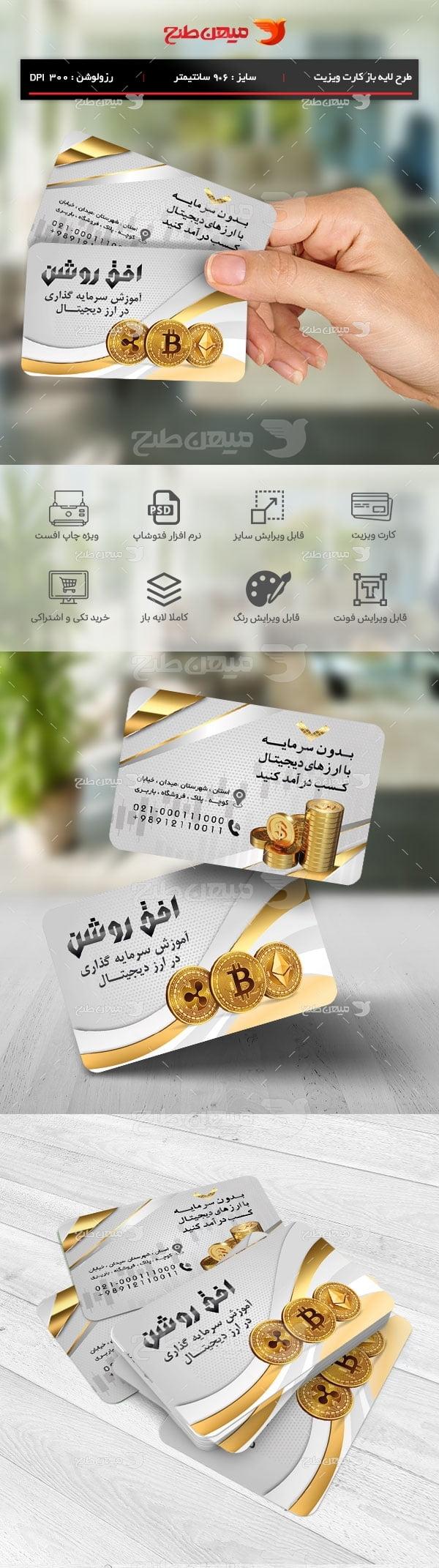 طرح لایه باز کارت ویزیت ارز دیجیتال