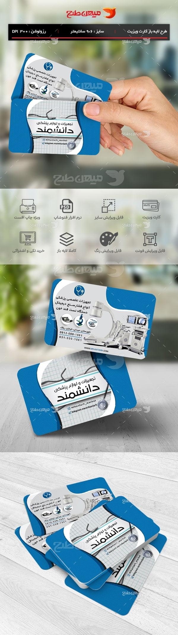 طرح لایه باز کارت ویزیت تجهیزات و لوازم پزشکی دانشمند