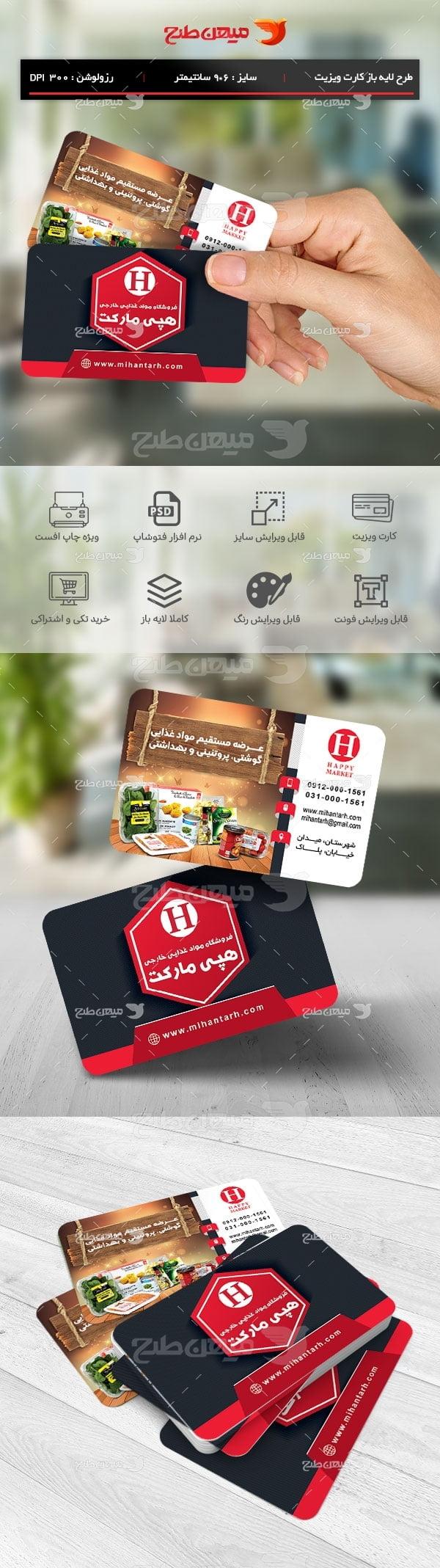 طرح لایه باز کارت ویزیت فروشگاه مواد غذایی خارجی و سوپر مارکت