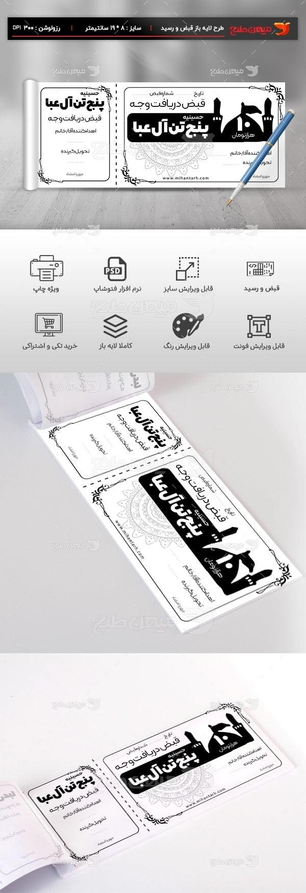 طرح لایه باز رسید کمک به حسینیه