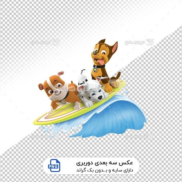 عکس برش خورده سه بعدی کارتون سگ های نگهبان
