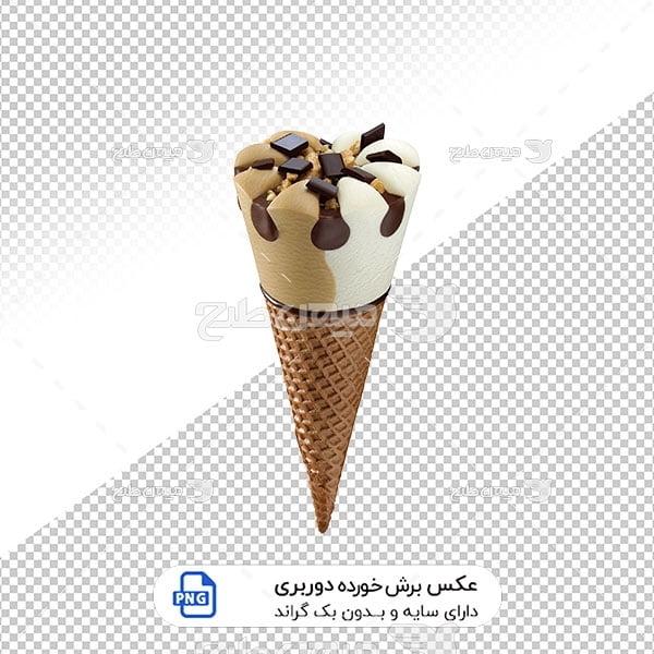 عکس برش خورده بستنی قیفی