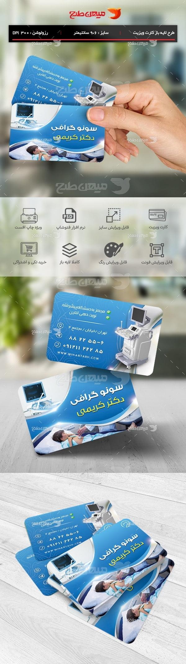 طرح لایه باز کارت ویزیت سونوگرافی